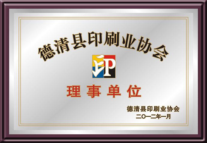 德清县印刷业协会理事单位-奖牌.jpg